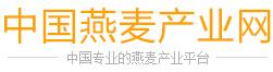 中国燕麦产业网