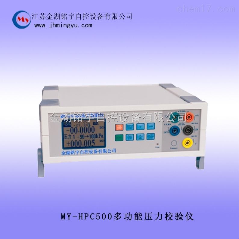 MY-HPC500压力校验仪(多功能)  性价比高