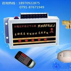 智能节水感应器|沟槽厕所感应器|感应节水器