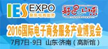2016国际电子商务服务产业博览会