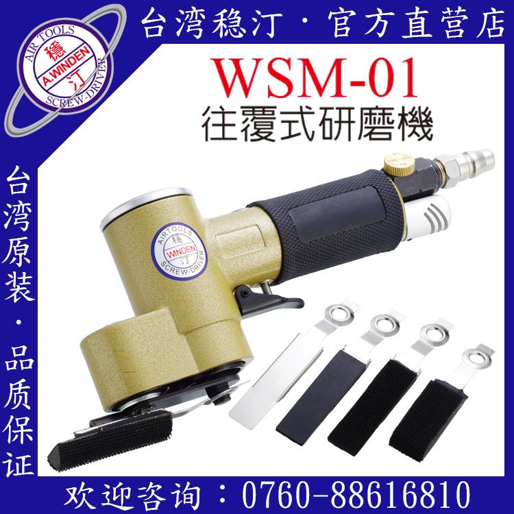 台湾稳汀气动工具 WSM-01  气动研磨机