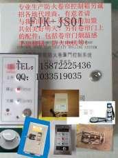防火卷簾門控制面板,開關盒,按鈕盒
