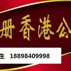 广州公司变更代理,变更到花都区公司,做账报税代理,代理做账报税