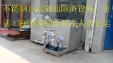 上海不锈钢智能自动隔油设备