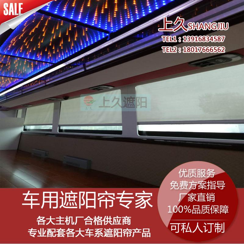 上久定制款客车遮阳帘巴士窗帘给你不一样的视觉体验