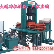 天津大道机械免烧砖机彩砖机静压机DDJX-JY-200