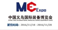 [机械制造]2016中国义乌国际装备博览会  2016.11.18-20