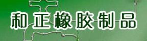 清河县和正橡胶制品有限公司