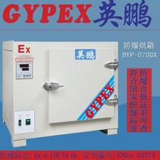 上海实验室防爆干燥箱