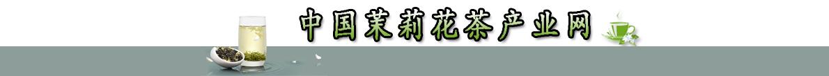 中国茉莉花茶产业网