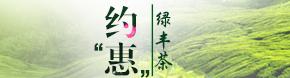 约惠绿丰茶