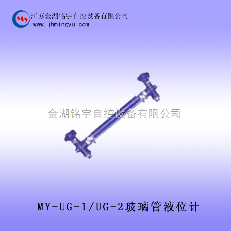MY-UHZ系列侧装磁翻板液位计  读数直观