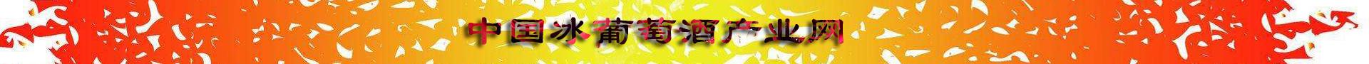 中国冰葡萄酒产业网