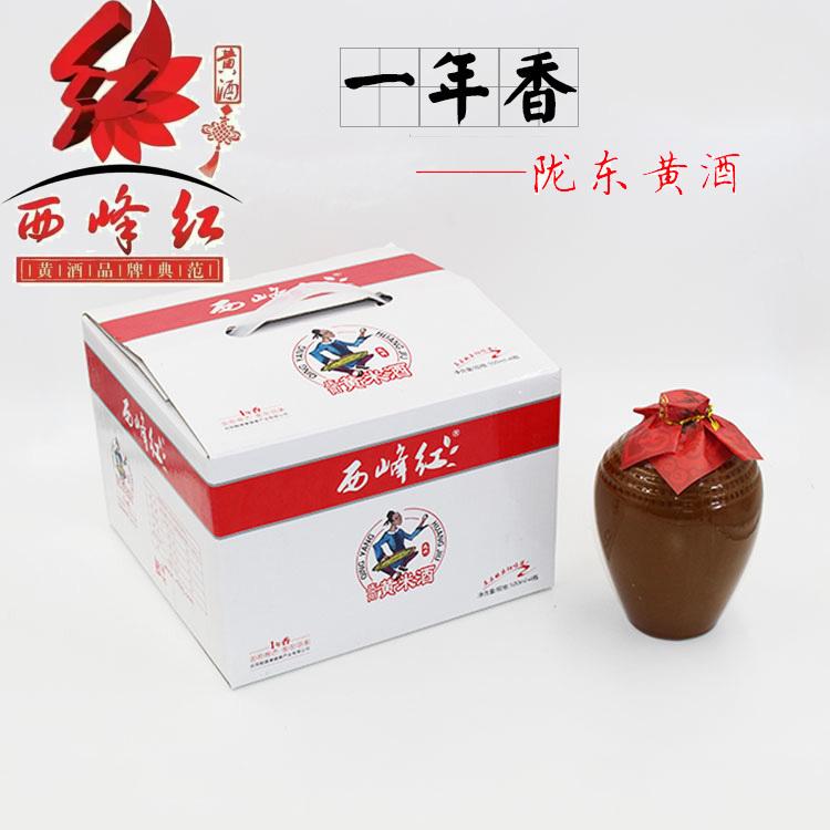 西峰红黄酒    hj  huangjiu   地方特产 一年香方盒0.5L x4坛装