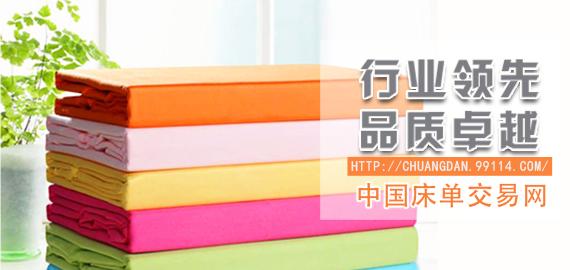 中国床单交易网
