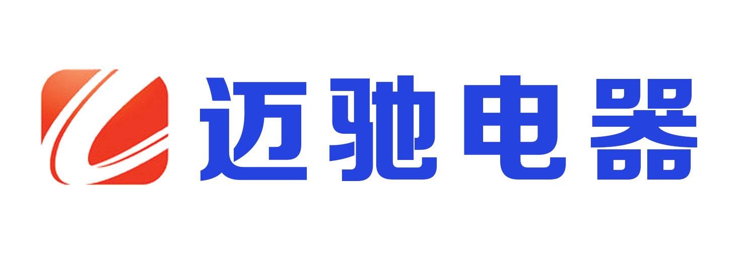 上海迈驰电气有限责任公司