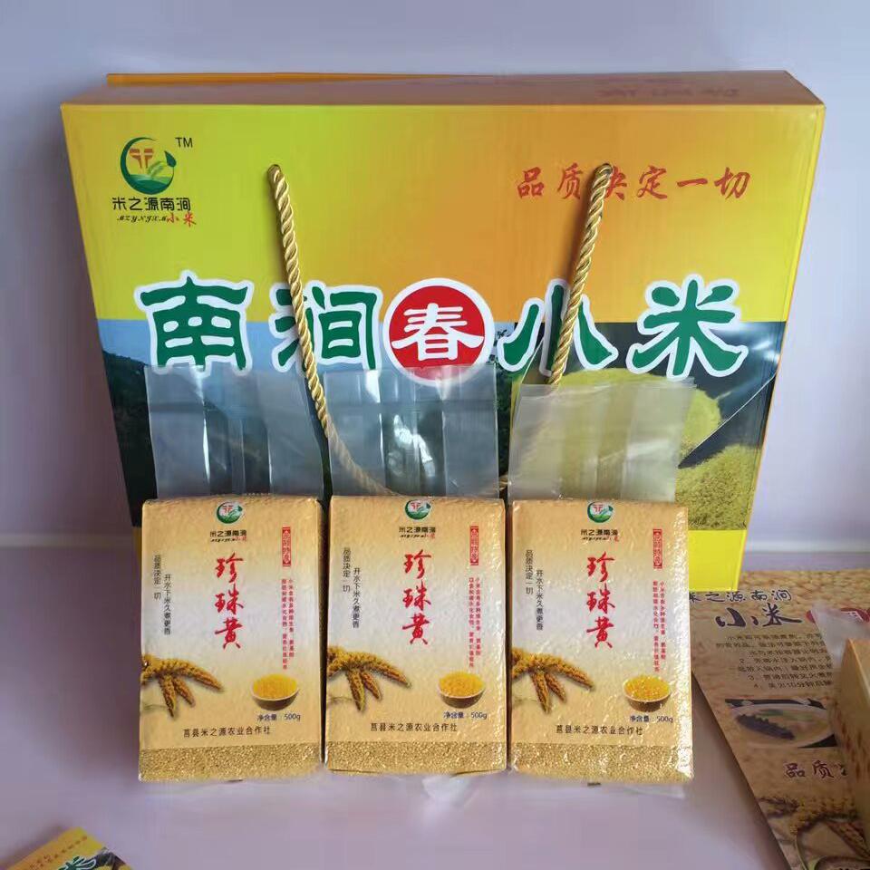 南涧黄小米 米之源精品礼盒包装