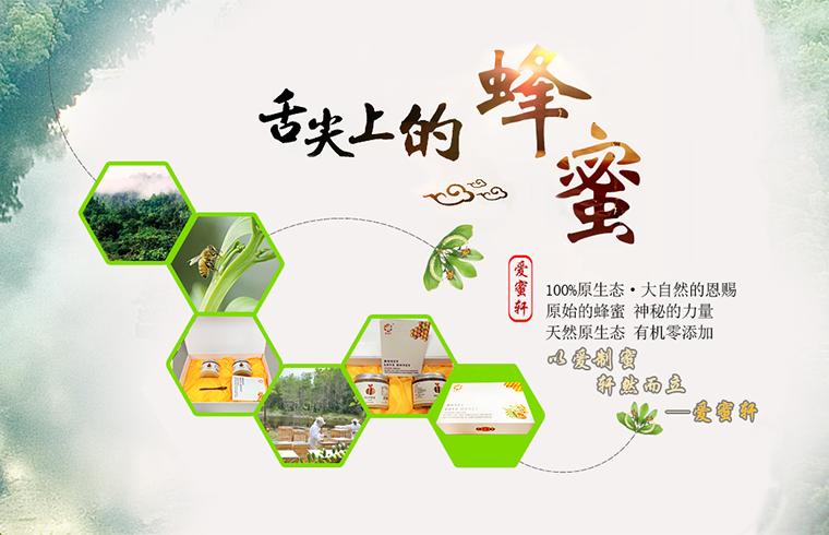 唐河县桐河乡爱蜜轩蜂制品店
