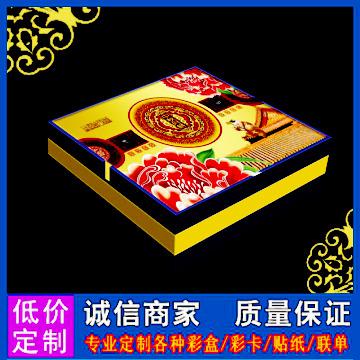 中彩供应惠阳惠东增城园洲包装盒 彩盒 食品盒衣服内衣盒 茶盒 玩具盒 容器包装盒 水果盒各种特产盒