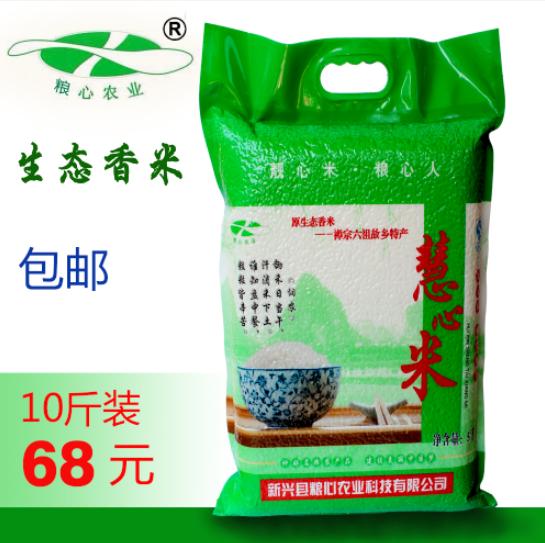 粮心农业 新兴特产 粮心米业 慧心生态香米5kg 一级原生态大米 送礼佳品