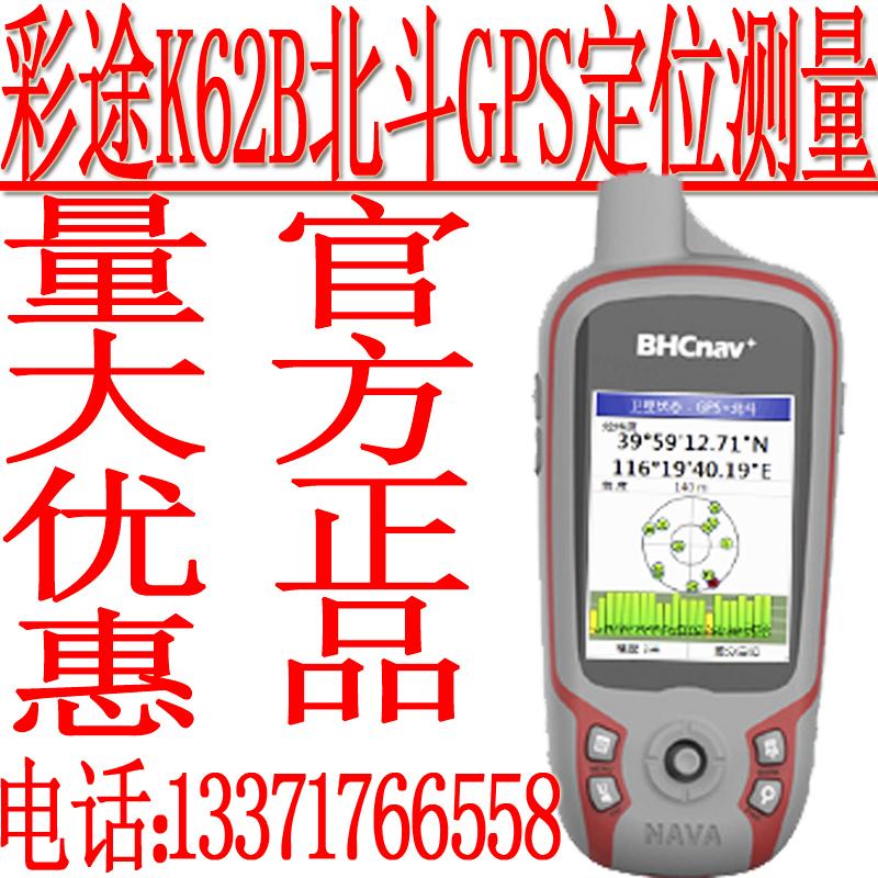 彩途K62B北斗GPS手持定位仪GPS定位仪双星定位面积测量经纬度导航GIS采集正品行货