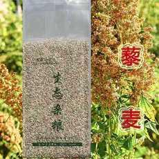 李家沟茂元生态生态藜麦 正宗进口藜麦 粮食之母藜麦