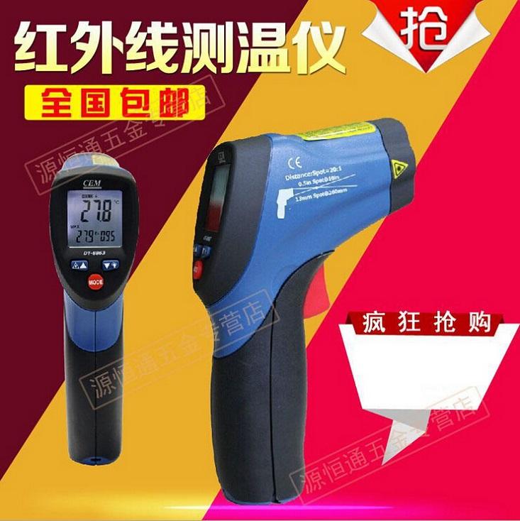 CEM华盛昌DT-8861双激光红外线测温仪非接触式测温枪