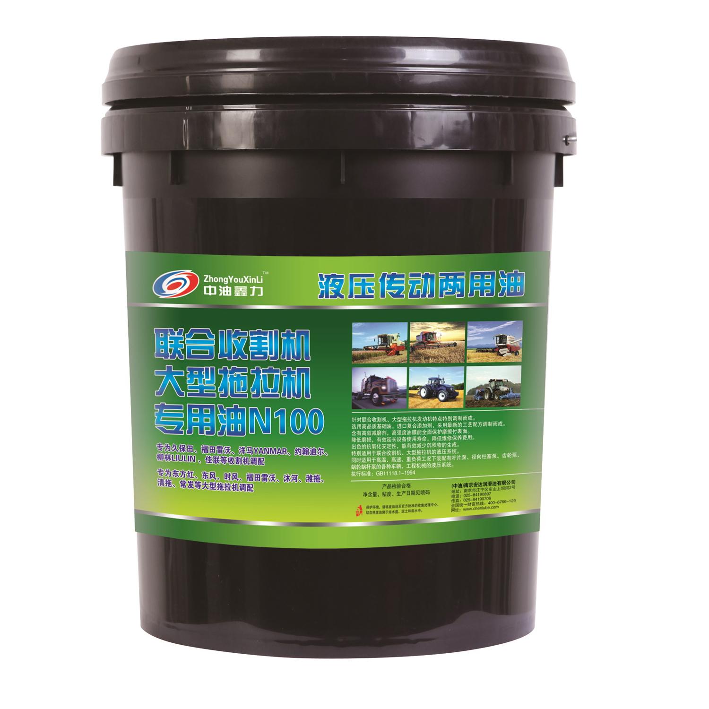 江苏安达润滑油 中油鑫力 联合收割机 大型拖拉机专用油油 液压传动两用油N100D