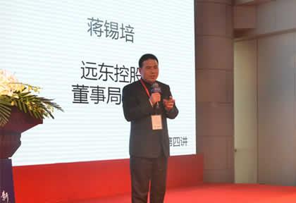 远东蒋锡培支招企业家如何度过经济寒冬