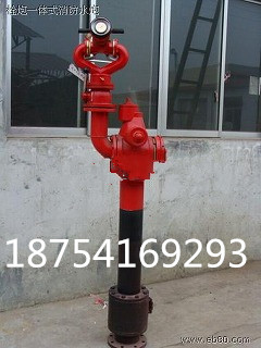章消PS50栓炮一体式消防水炮