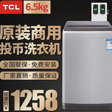 广东TCL投币洗衣机 自助投币刷卡洗衣机全国联保