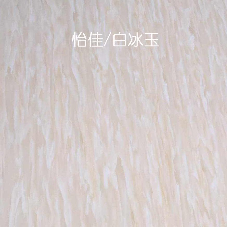 邓州怡佳石塑uv仿大理石饰板白冰玉红冰玉金丝青石玉2号新款玉石