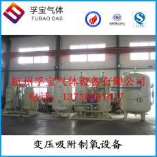 环保行业氧气设备