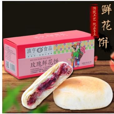 鲜花饼云南特产玫瑰饼手工现烤礼盒装丽江糕点好吃的小吃月饼酥皮