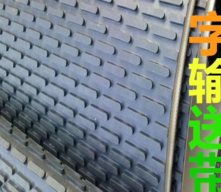 PVC草型纹输送带加工 砂光机输送带批发