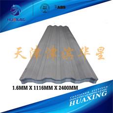 华星标准集装箱耐候钢/Q235/镀锌板集装箱侧板箱房墙板