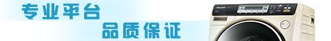 中国洗衣机交易网