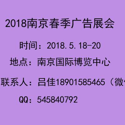 2018南京春季广告展会