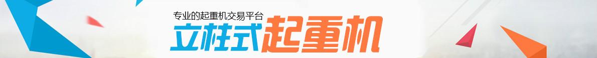 中国起重机产业网