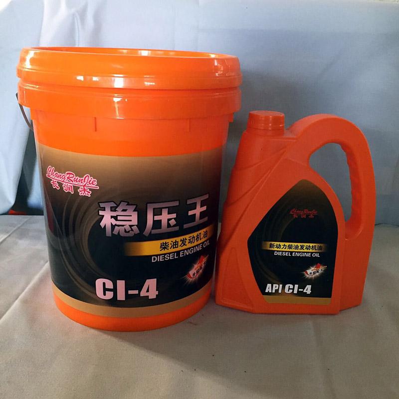 厂家低价直销稳压王-柴油发动机油CI-4  量大优惠