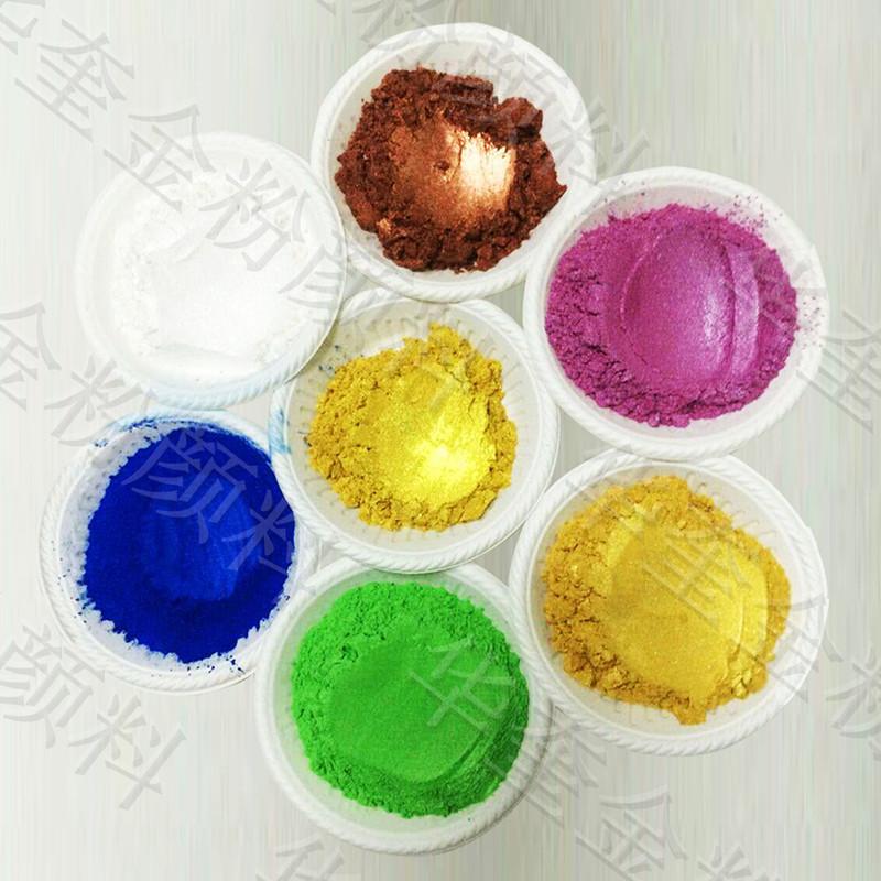 供应彩色珠光粉喷涂涂料专用着色力强珠光颜料