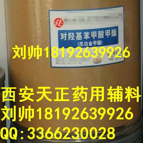 对羟基苯甲酸甲酯 尼泊金甲酯 羟苯甲酯 1KG包 圣效 符合BP USP