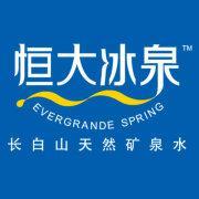 郑州恒大冰泉发展有限公司