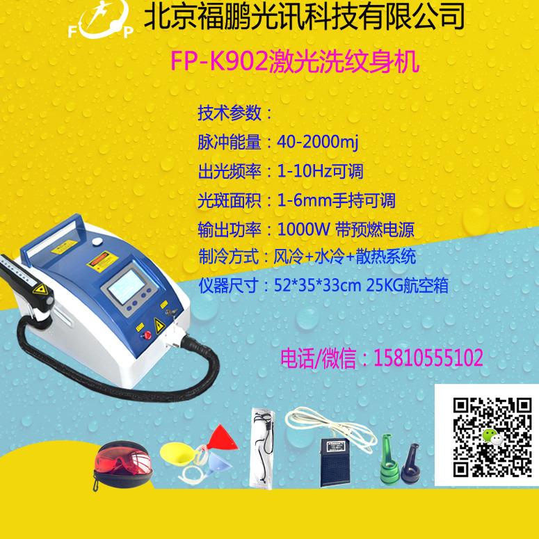 高端激光洗纹身机生产厂家 洗眉机北京制造商 畅销款激光洗纹身机