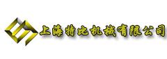上海特比机械有限公司