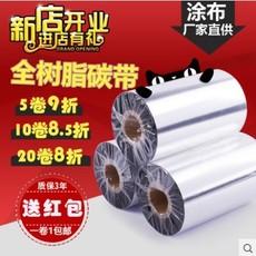 全树脂碳带300mPETPVC标签纸条码打印机碳带