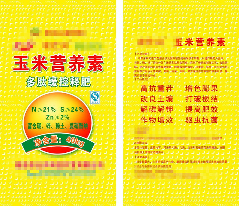 陕西编织袋 长期供应有机肥化肥复合肥塑料编织袋 支持定制 中启包装