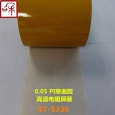 东莞供应韩国进口大贤ST-5336高温遮蔽胶带 高温电阻屏蔽带