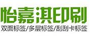 深圳市怡嘉淇科技有限公司