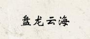 盘龙云海田七